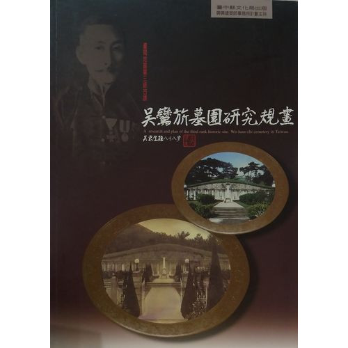臺閩地區第三級古蹟-吳鸞旂墓園研究規劃