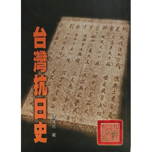 台灣抗日史
