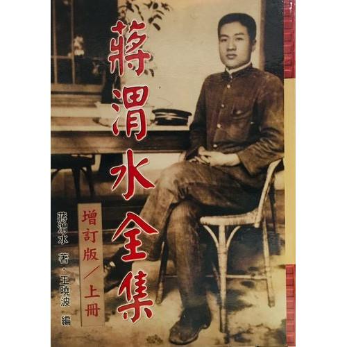 蔣渭水全集增訂版(上冊)
