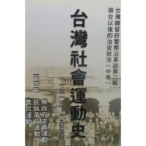 台灣社會運動史(1913-1936) 第四冊