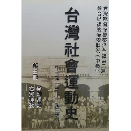 台灣社會運動史(1913-1936) 第五冊