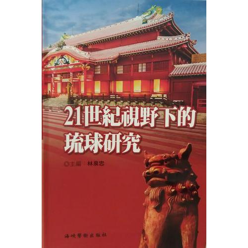 21世紀視野下的琉球研究