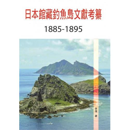 日本館藏釣魚島文獻考纂1885-1895