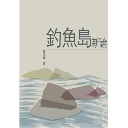 釣魚島新論