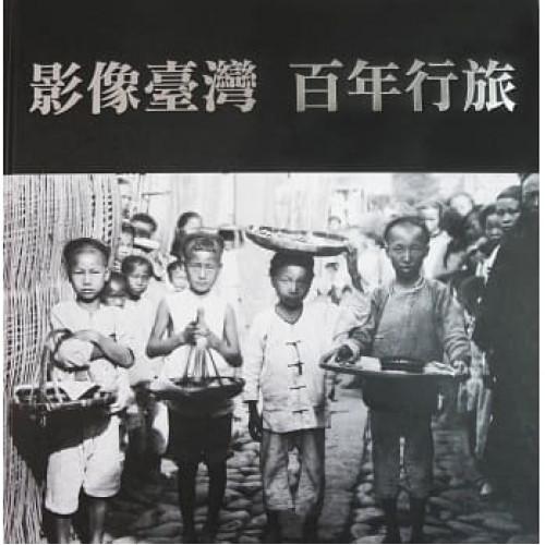 影像台灣 百年行旅