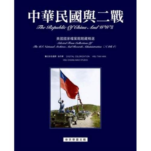 中華民國與二戰: 美國國家檔案館館藏精選