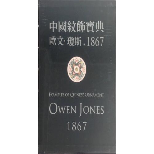 中國紋飾寶典:歐文.瓊斯1867