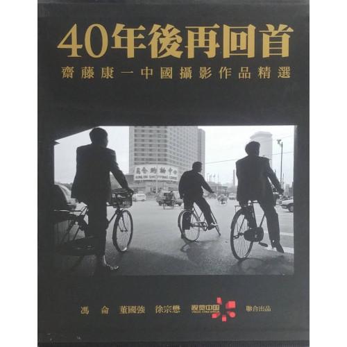 40年後再回首:齋藤康一中國攝影作品精選