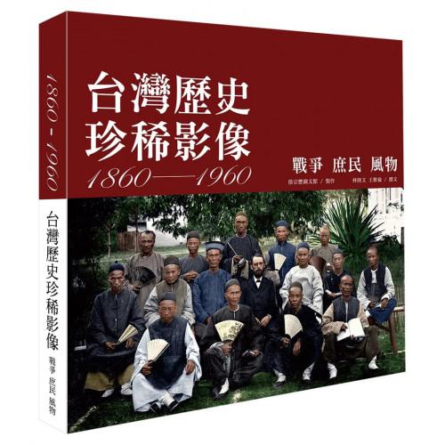 台灣歷史珍稀影像1860–1960:戰爭 庶民 風物