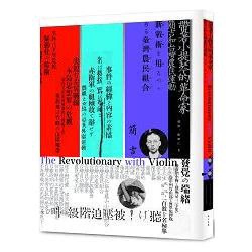 帶著小提琴的革命家:簡吉和台灣農民運動