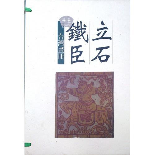 立石鐵臣-台灣畫冊