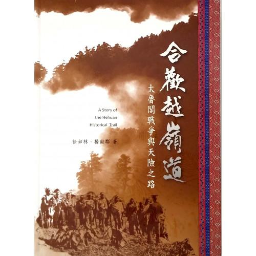 合歡越嶺道-太魯閣戰爭與天險之路