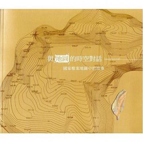 與地圖的時空對話:國家檔案地圖中的故事(附臺灣鐵道線路圖)