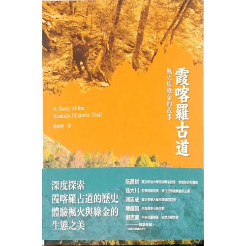 霞喀羅古道-楓火與綠金的故事
