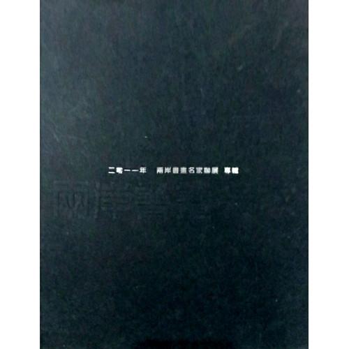 2011年兩岸書畫名家聯展專輯