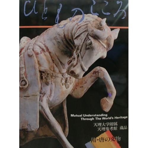 ひとものこころ(第2期 第5巻)―隋・唐の文物― (天理大学附属天理参考館所蔵品写真集)