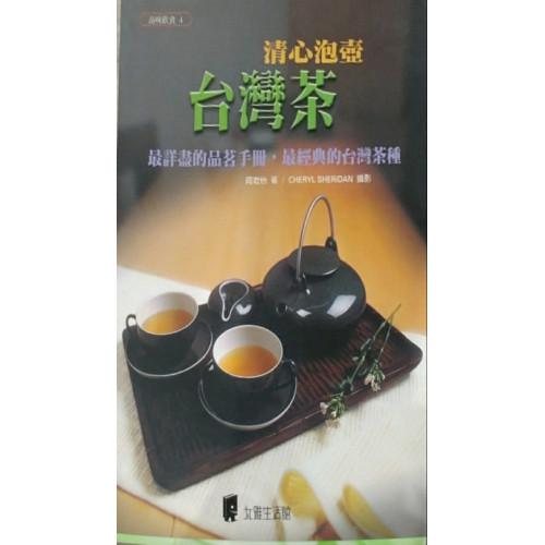 清心泡壺台灣茶-最詳盡的品茗手冊˙最經典的台灣茶種