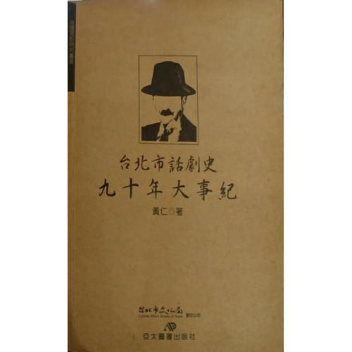 台北市話劇史九十年大事紀