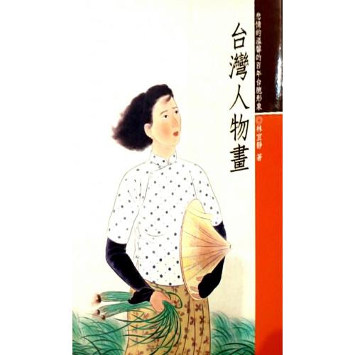 台灣人物畫