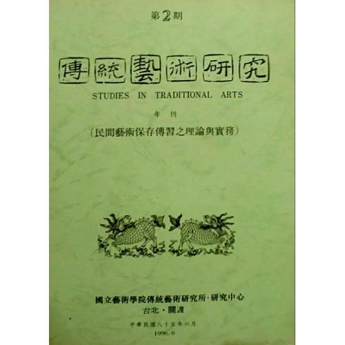 傳統藝術研究年刊2-民間藝術保存傳習之理論與實務