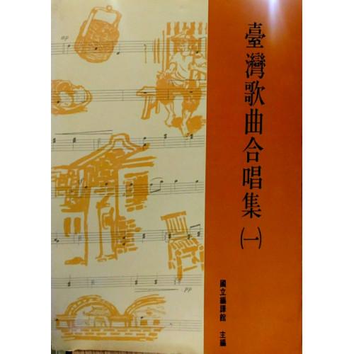 台灣歌曲合唱集(一)