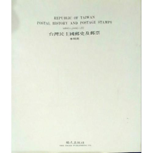 台灣民主國郵史及郵票