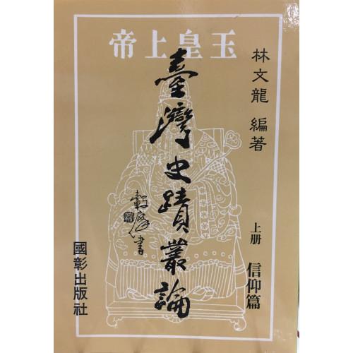 台灣史蹟叢論上冊信仰篇