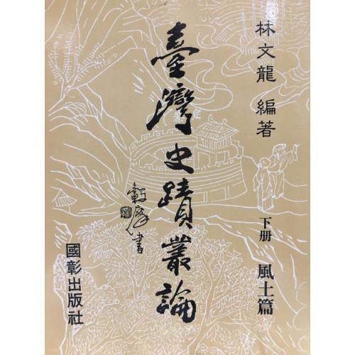 台灣史蹟叢論下冊風土篇