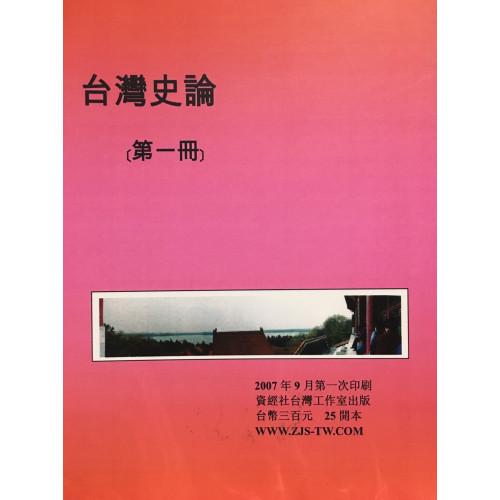 台灣史論(第一冊)