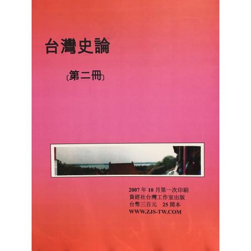 台灣史論(第二冊)