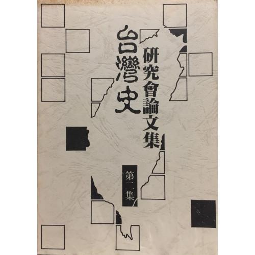台灣史研究會論文集第二集