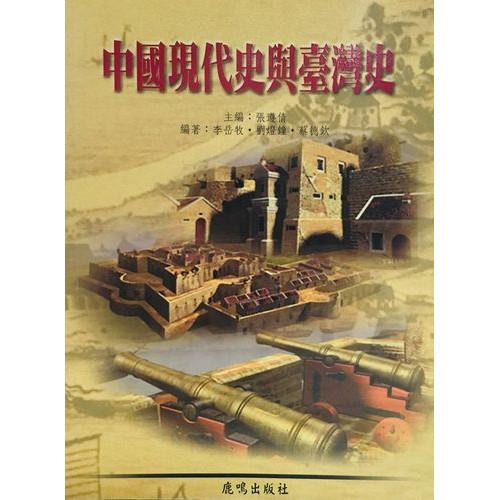 中國現代史與臺灣史