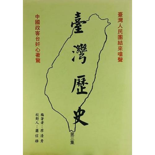 臺灣歷史 第三集