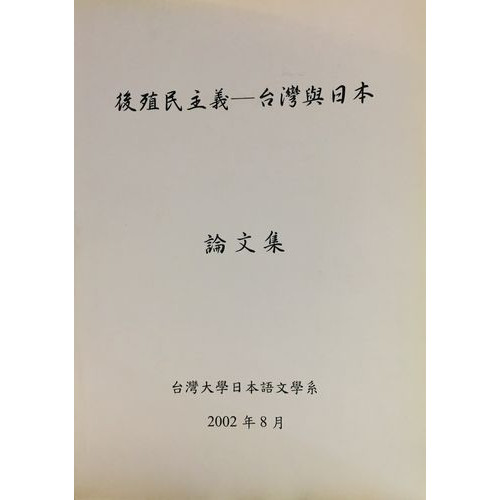 後殖民主義:臺灣與日本論文集