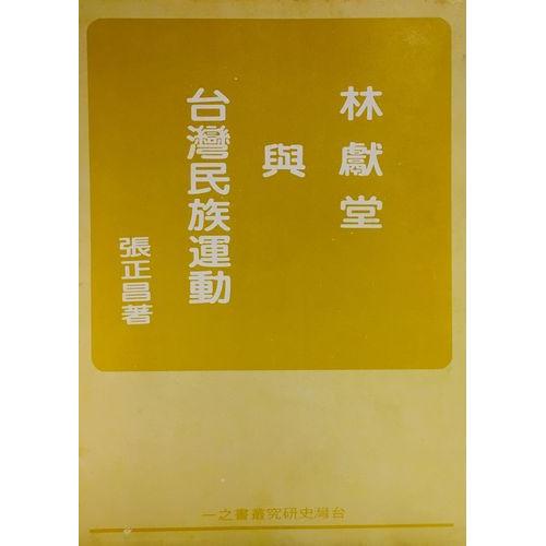 林獻堂與台灣民族運動