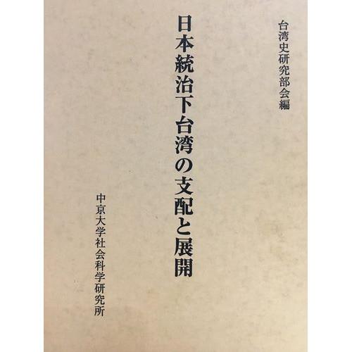 日本統治下台湾の支配と展開