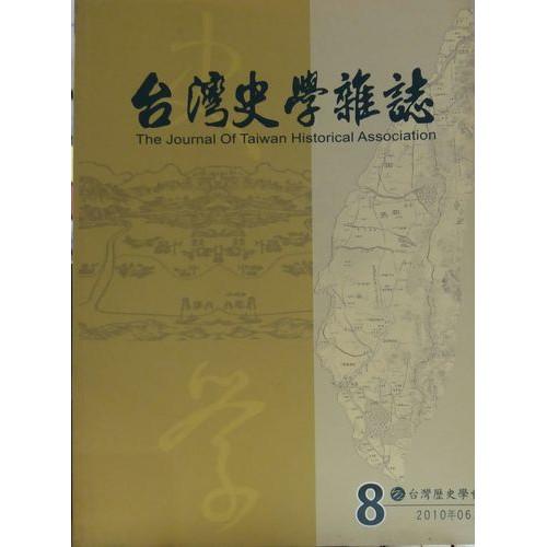 台灣史學雜誌 No.2 後殖民論述與各國獨立運動史專輯