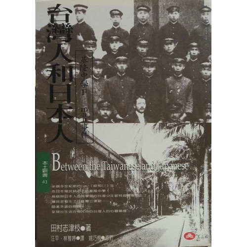 台灣史學雜誌 No.4 Taiwan Shixue Zazhi
