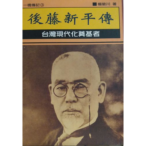台灣史學雜誌 No.8 The Journal Of Taiwan Historical Association