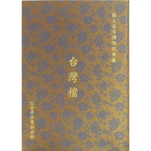 國立故宮博物院典藏專案檔暨方略叢編 台灣檔