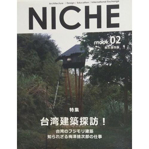 NICHE mook02:台灣建築探訪