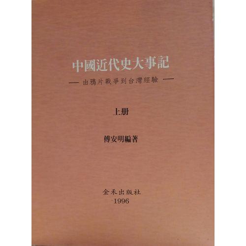 中國近代史大事記:由鴉片戰爭到台灣經驗(上冊)