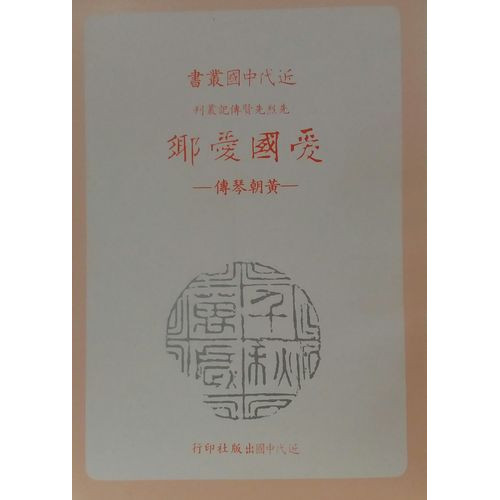 愛國愛鄉-黃朝琴傳