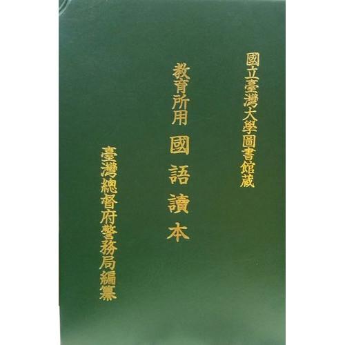 教育所用國語讀本