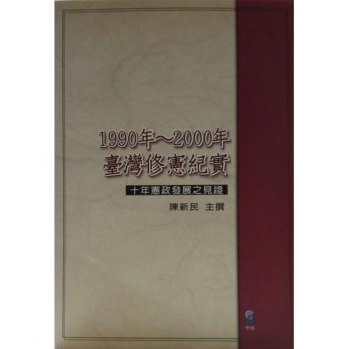 1990年~2000年臺灣修憲紀實