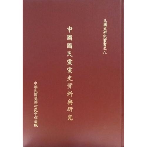 中國國民黨黨史資料與研究