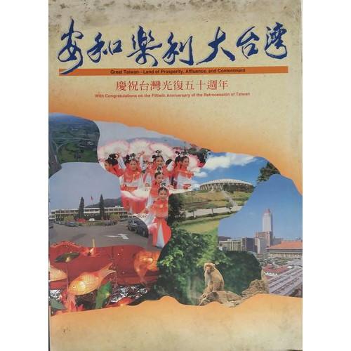 安和樂利大台灣