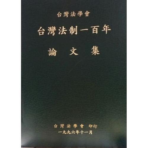 台灣法制一百年論文集