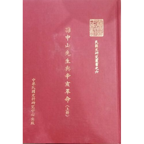 孫中山先生與辛亥革命 (三冊)