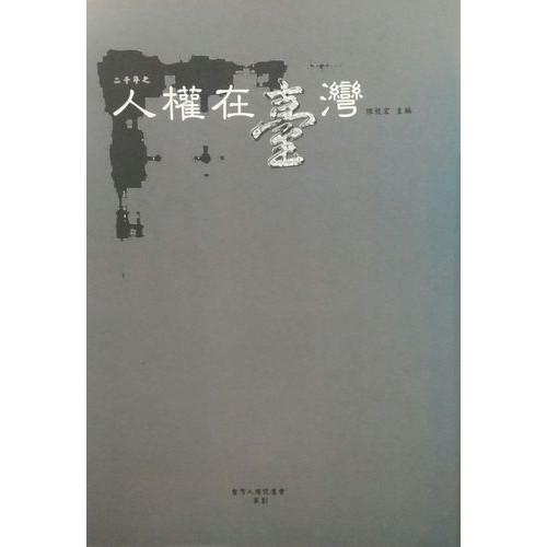 人權在台灣